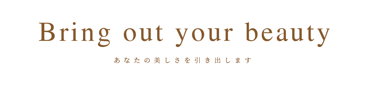 Bring out your beauty あなたの美しさを引き出します